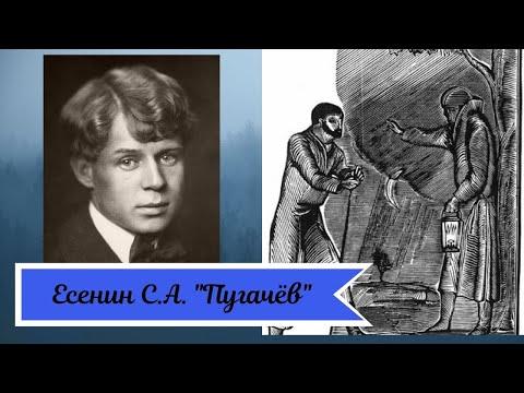 Есенин С.А. Пугачёв (драматическая поэма в сокращении)