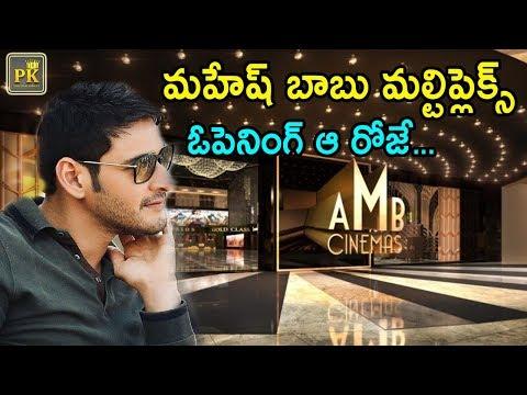 మహేష్ మల్టీ ఫ్లెక్స్ థియేటర్లో ఫస్ట్ సినిమా అదేనట! Mahesh Babu AMB Cinemas Launch Date | PK TV