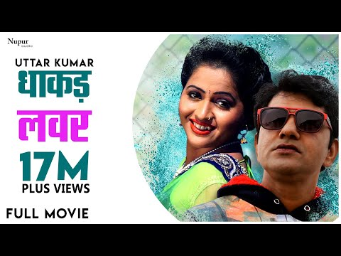 धाकड़ लवर Dhakad Lover Full Movie - Uttar Kumar Kavita Joshi - New Haryanvi Movie 2017 - Nav Haryanvi
