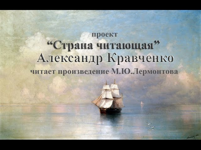 Изображение предпросмотра прочтения – АлександрКравченко читает произведение «Парус (Белеет парус одинокий…)» М.Ю.Лермонтова