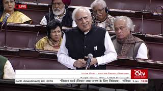Sh. Kapil Sibal's Speech | The Constitution (124th Amendment) Bill, 2019