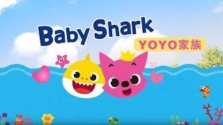 【Baby Shark】YOYO家族與鯊魚家族合體囉|鯊魚寶寶體操|鯊魚舞 |鯊魚歌|鯊魚一家|아기상어 |상어가족|เบบี้ชาร์ค|Gia đình cá mập|YOYOX碰碰狐 thumbnail