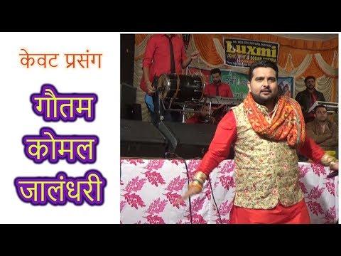Goutam Komal jalandhry !! Jaagran !! Mohalla Shekhan -1