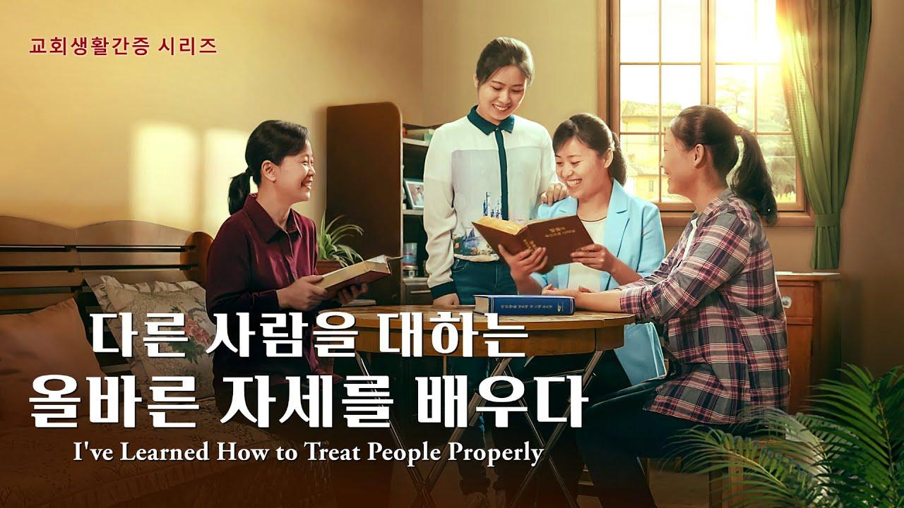 교회생활간증 동영상 <다른 사람을 대하는 올바른 자세를 배우다>