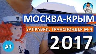 МОСКВА-КРЫМ 2017. ПЛАТНАЯ М-4. ЗАПРАВКИ. ГДЕ КУПИТЬ ТРАНСПОНДЕР. ЧАСТЬ-1(, 2017-06-08T14:00:04.000Z)