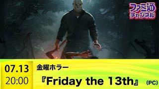 【ファミ通金曜ホラー】13日の金曜日!『Friday the 13th: The Game』(PC)をプレイ!