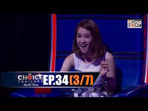 THE CHOICE THAILAND เลือกได้ให้เดต : EP.34 Part 3/7 : 21 พ.ค. 2559
