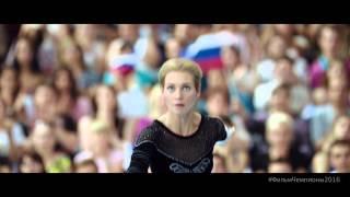 Чемпионы: Быстрее. Выше. Сильнее (2016) русский трейлер HD от kinokong.net
