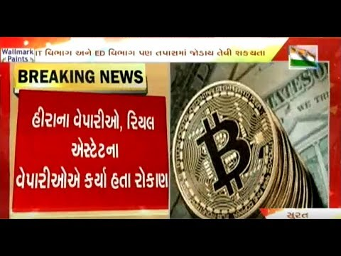 Surat Income Tax's grabs success nabbing BitCoin Scam used to transfer Black Money | Vtv