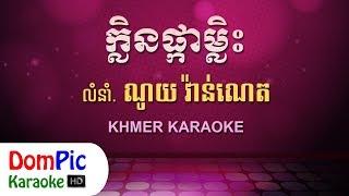 ក្លិនផ្កាម្លិះ ណូយ វ៉ាន់ណេត ភ្លេងសុទ្ធ - Klen Pka Mlis Noy Vanneth - DomPic Karaoke