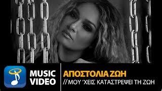 Αποστολία Ζώη - Μου'χεις Καταστρέψει Τη Ζωή | Official Music Video