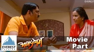 Agadbum - Marathi Movie | Part 1 Of 4 | Makrand Anaspure, Trupti Bhoir