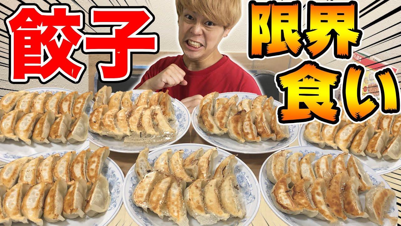 【大食い】1時間で餃子何個食べられるかに挑戦したらエグい記録が出ました!!【餃子の満洲】