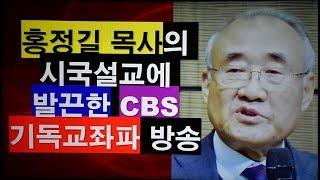 홍정길 목사의 '시국설교'에 발끈한 CBS '기독교좌파…