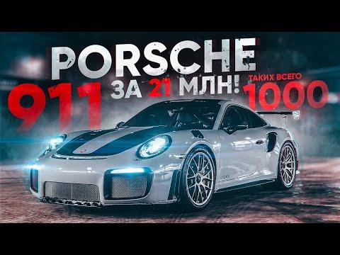 САМЫЙ ДОРОГОЙ Porsche 911! 21 МЛН рублей за GT2 RS