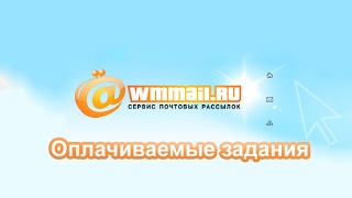 wmmail ru отзывы сколько можно заработать
