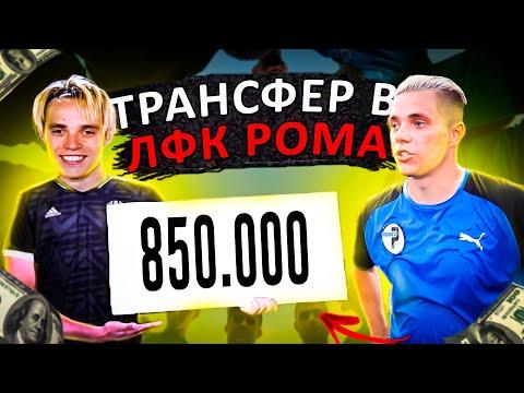 ЧУЖОЙ ПЕРЕШЁЛ В ЛФК РОМА   НОВЫЙ ТРАНСФЕР ЗА 850.000   первый матч VS DEERKALYAN