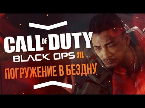 Погружение в Бездну - Call of Duty: Black Ops 3 #5