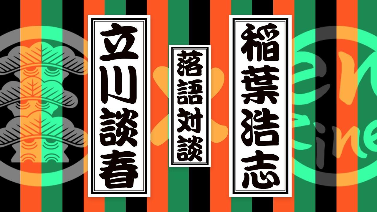 立川談春 × 稲葉浩志 / 落語対談...