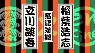 稲葉浩志 Official Website「en-zine」スペシャルコンテンツ Vol.4の公...