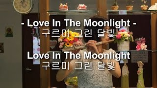 Love In The Moonlight 구르미 그린 달빛, 거미 - Flute Cover 플룻 커버 왕성자 - Moonlight Drawn by Clouds
