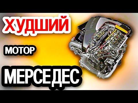 Фото к видео: НЕ покупайте МЕРСЕДЕС с ЭТИМ МОТОРОМ!!! Проблемы дизельного двигателя Mercedes ОМ 628 #22 автодог