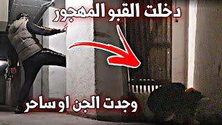 لحظة القبض على الساحر !! (عفاريت الجن ) خالد النعيمي
