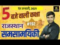 Rajasthan current affairs 192 know your rajasthan  by narendra sir