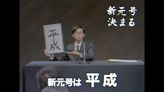 SASUKE「平成終わるってよ」Music Video