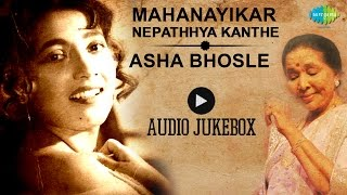 Mahanayikar Nepathhya Kanthe Asha Bhosle | Suchitra Sen Movie Songs | Audio Jukebox