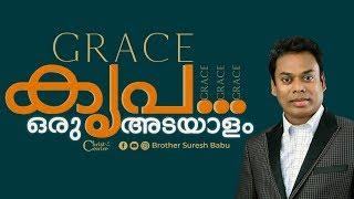 കൃപ... ഒരു അടയാളം | Online Worship service| Malayalam Christian Messages | Br Suresh Babu
