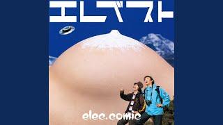 Provided to YouTube by TuneCore Japan 夢の列車に乗って行こう · Elec. Comic エレベスト ℗ 2005 ROSE RECORDS Released on: 2005-07-25 Lyricist: Keiichi ...