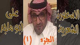 الاسطورة الشعرية على أبو ماجد | ناصر المجماج الجزء الأول