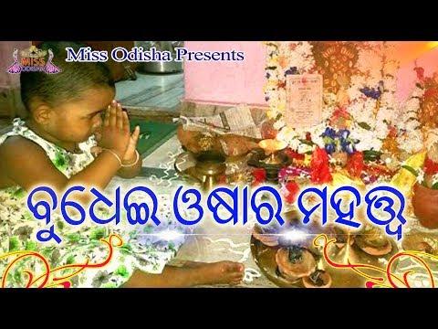 Budhei Osha | Ama Odishara Parba Parbani | Sangeeta Mohapatra | Miss Odisha