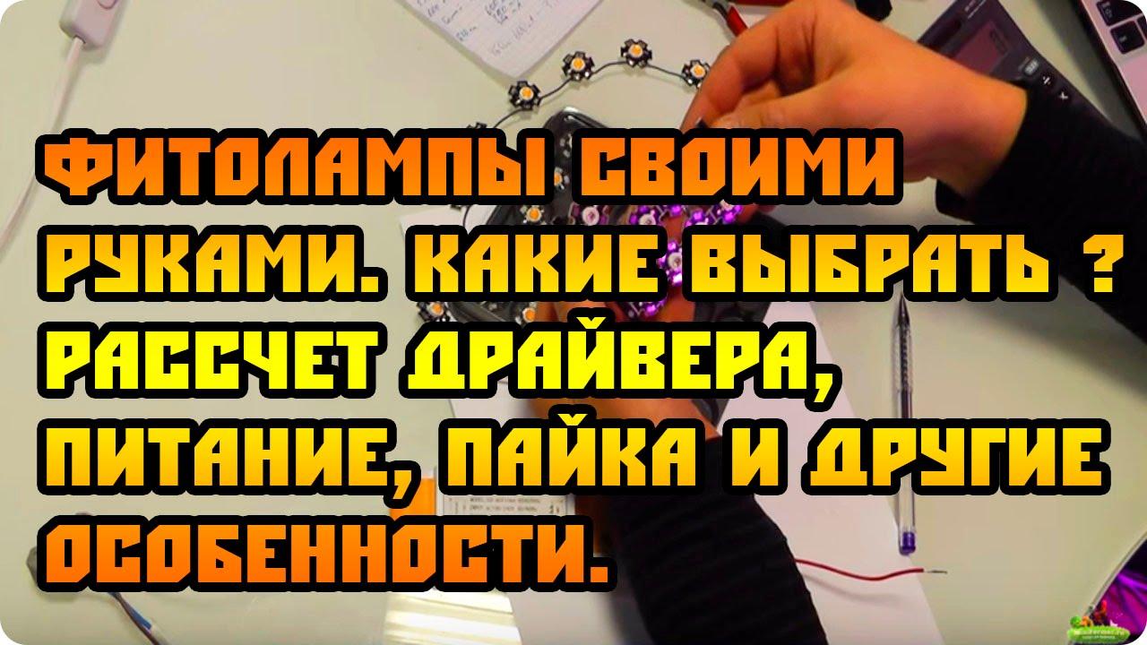 Светодиодные фитолампы своими руками (Сделай Сам #1)