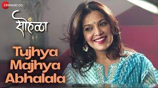 Tujhya Majhya Abhalala | Sohala | Sachin Pilgaonkar & Shilpa Tulaskar | Nihira J, Abhay J & Pravin K