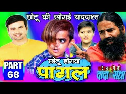 Khandesh ka DADA part 68||Khandesh Fun