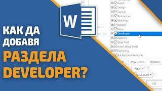 Как да добавя раздела Developer в Word?