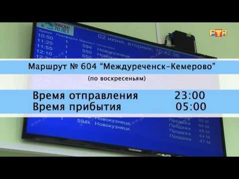 Дополнительный маршрут в Кемерово