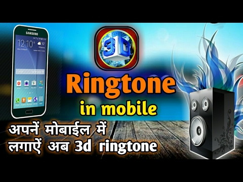 More About Awesome Ringtones