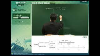보험수학 11 강.  생명연금 (연금의 종류와 용어의 …