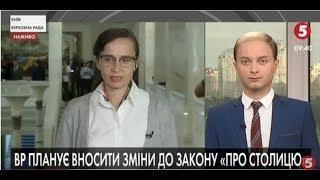 ВР збирається розглянути зміни до закону про столицю: Про ризики | Ю. Клименко та Д. Костюк