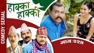 HAKKA HAKKI (Comedy Serial) - Ep 224   Daman Rupakheti, Ram Thapa   22 Dec 2019