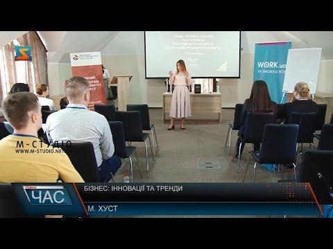 Бізнес: інновації та тренди