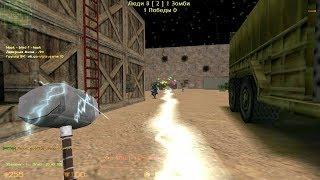 Counter Strike 1.6 Зомби сервер FREE V PHOOK Вип бесплатно 189