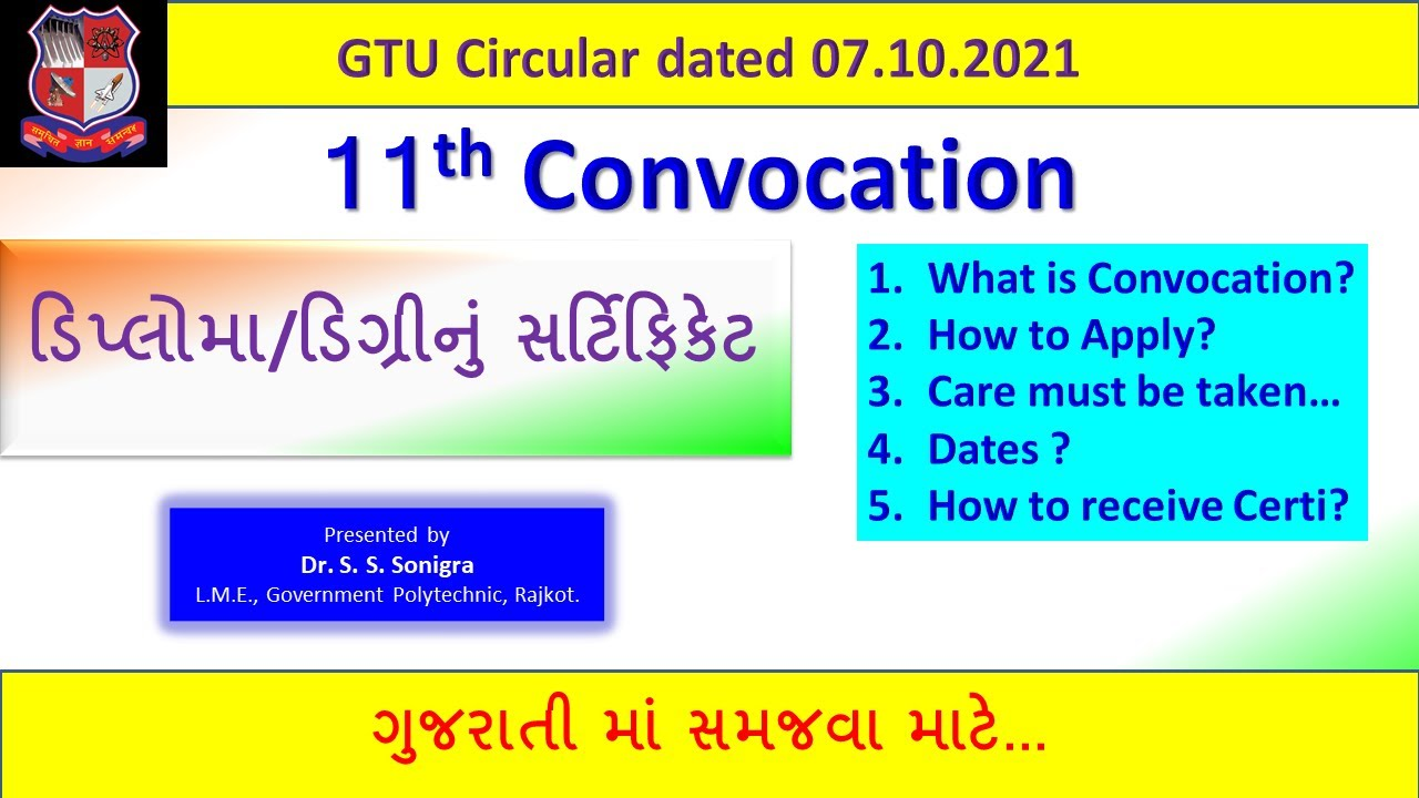GTU 11th Convocation   Circular   For pass out students