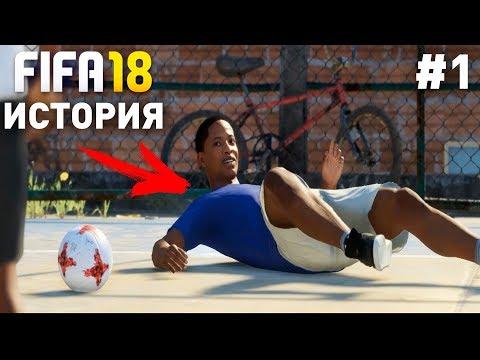 Смотреть Прохождение FIFA 18 История Алекса Хантера  [#1] | Уличный футбол онлайн
