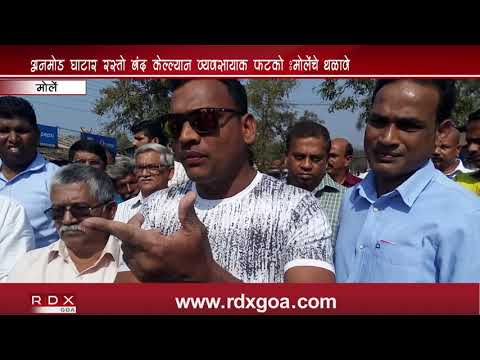 MOLLEM VILLAGERS COMPLAINS CLOSURE OF ROAD AT ANMOD GHAT IS AFFECTING OUR BUSINESS