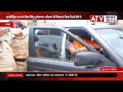 Nabha News | ਨਾਭਾ ਪੁਲਿਸ ਨੇ ਕੱਟਿਆ ਸਿੱਧੂ ਮੂਸੇਵਾਲਾ ਦੀ ਕਾਰ ਦਾ ਚਲਾਨ