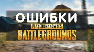 5 ОШИБОК НОВИЧКОВ В PLAYERUNKNOWN'S BATTLEGROUNDS | PUBG | ГАЙДЫ PLAYERUNKNOWN'S BATTLEGROUNDS